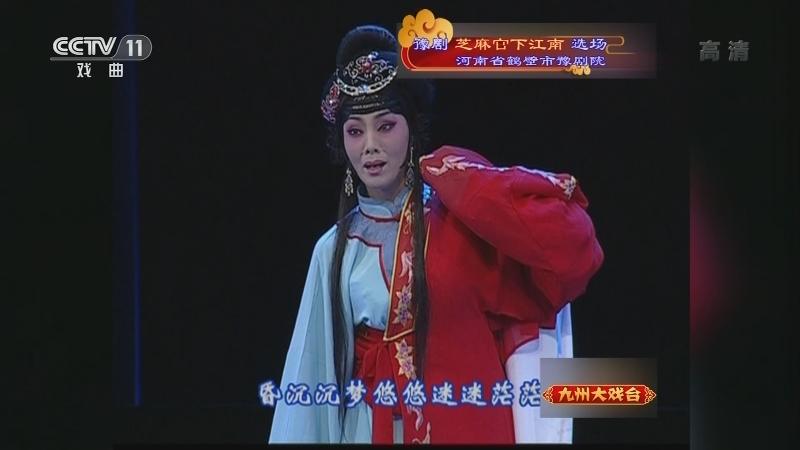 豫剧芝麻官下江南选场 主演:金不换 徐福先 九州大戏台 20210113