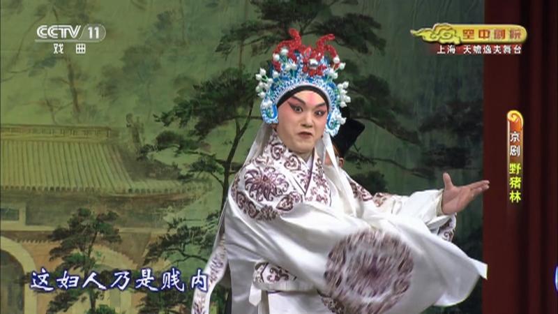 京�∫柏i林全集 主演:傅希如 �畛� ��|虎 CCTV空中�≡� 20210115