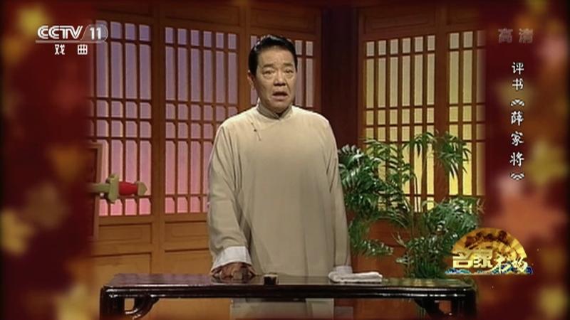 评书薛家将(第五十三回) 演播:单田芳 名家书场 20210115