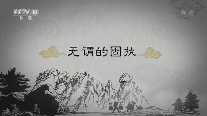 《百家讲坛》 20210115 西游启示录 11 无谓的固执