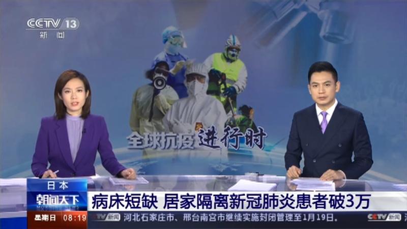 [朝闻天下]日本 病床短缺 居家隔离新冠肺炎患者破3万央视网2021年01月17日08:53