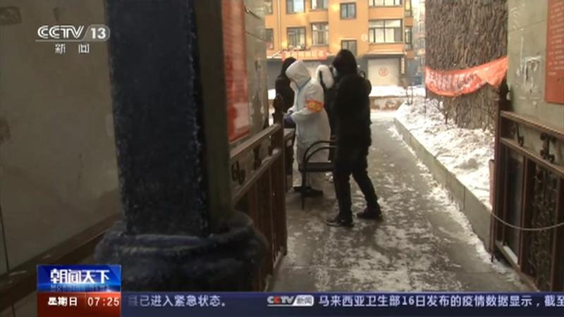 [朝闻天下]黑龙江绥化 望奎县所有小区实行完全封闭或管控管理央视网2021年01月17日08:10