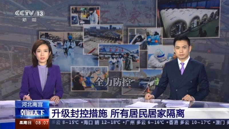 [朝闻天下]河北南宫 升级封控措施 所有居民居家隔离央视网2021年01月17日08:27