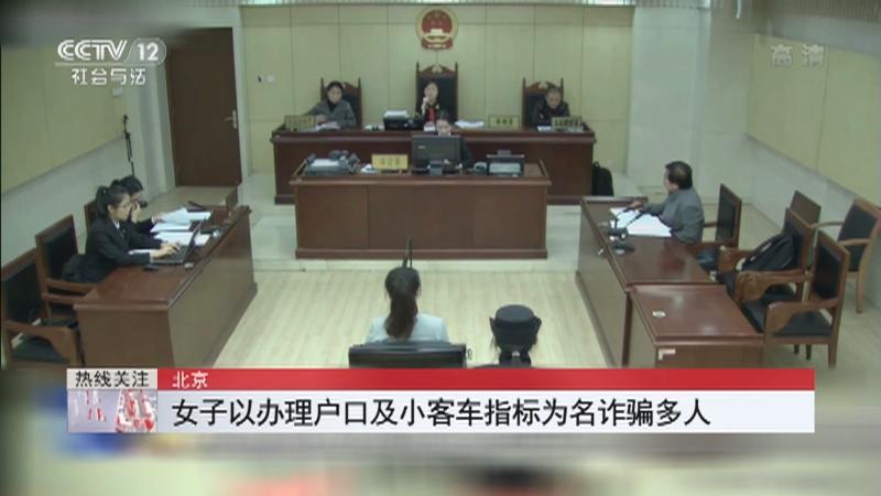 [热线12]热线关注 北京 女子以办理户口及小客车指标为名诈骗多人