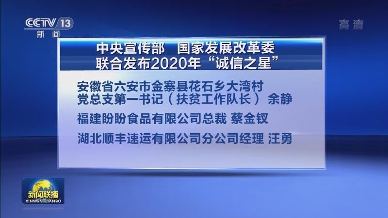 """中央宣传部 国家发展改革委联合发布2020年""""诚信之星"""""""