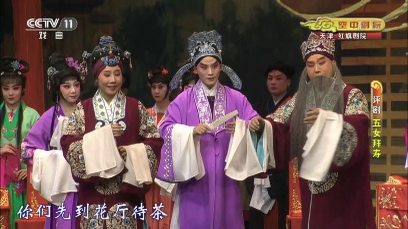 评剧五女拜寿全场戏 主演:剧文林 王馨苹 马晗 CCTV空中剧院 20210201