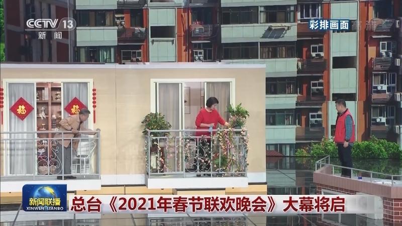 总台《2021年春节联欢晚会》大幕将启