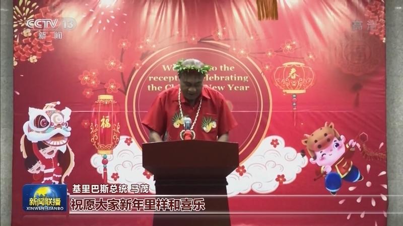 """我驻外机构举办活动共庆新春 海外华人华侨""""云上""""庆新春"""
