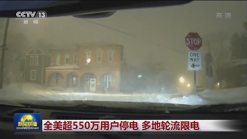 冬季风暴肆虐美国多州 已致26人死亡