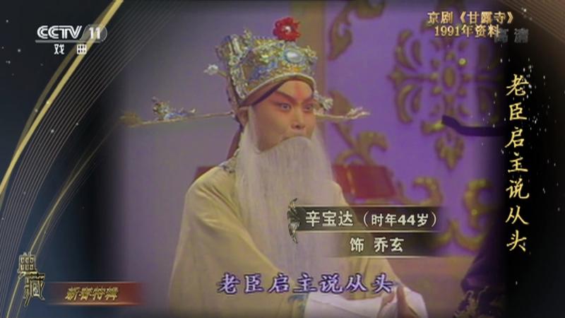 京剧甘露寺 演唱:马长礼 辛宝达 等 典藏