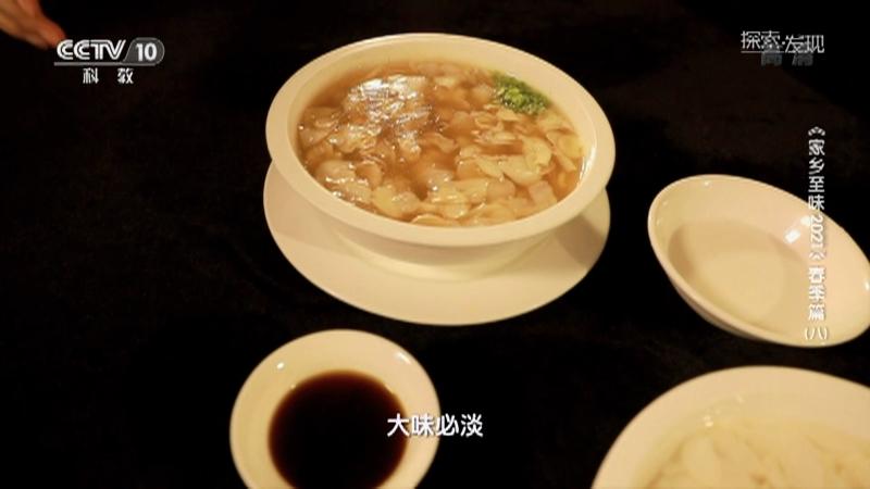 """鲁菜中的""""天下第一汤""""――烩乌鱼蛋汤"""