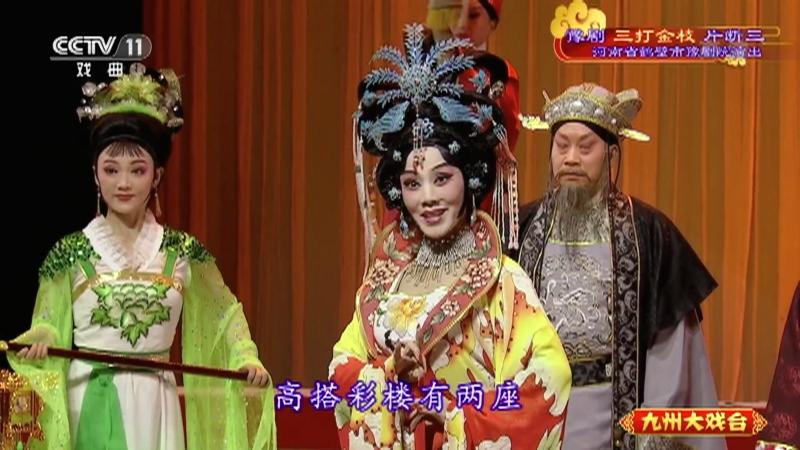 豫�∪�打金枝片�嗳� 主演:徐福先 九州大�蚺_ 20210219