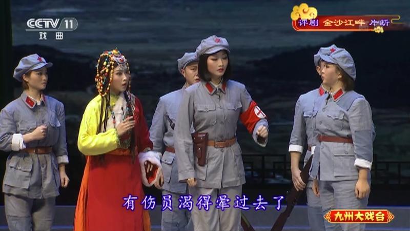 评剧金沙江畔片断 主演:冯小明 王维 九州大戏台 20210220