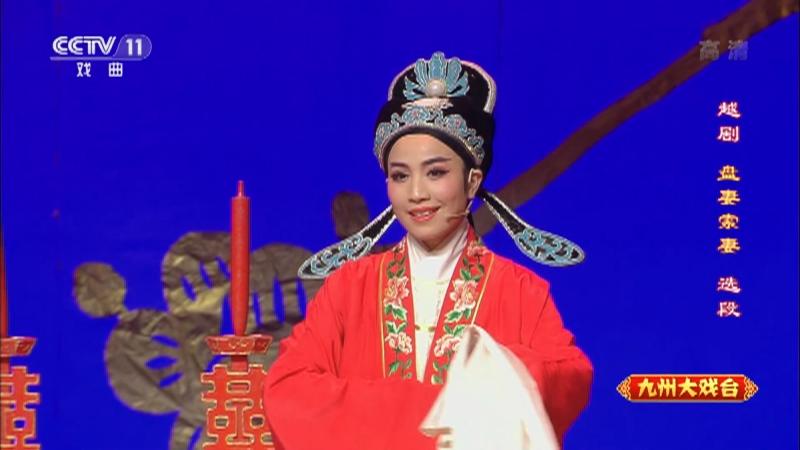 越剧欣赏 九州大戏台 20210221
