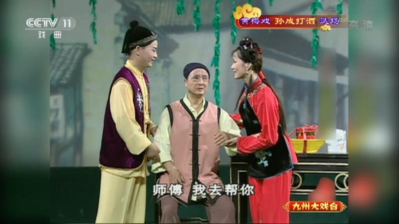 �S梅��O成打酒�x�� 主演:左�倮� 董家林 �玉�m 九州大�蚺_ 20210226