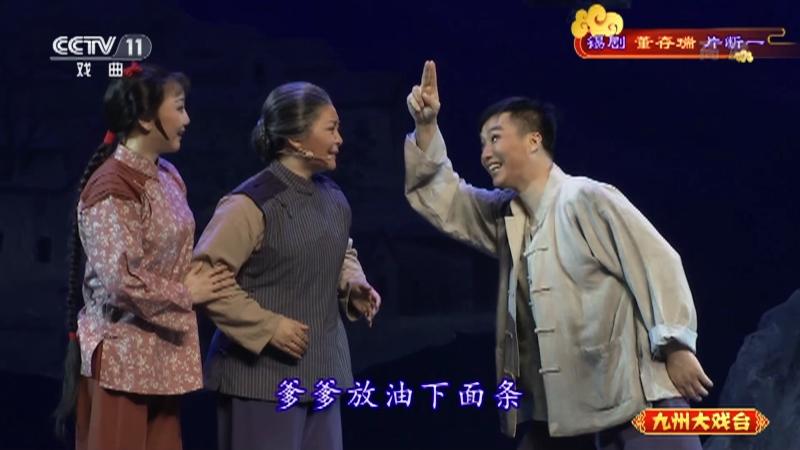 �a�《�存瑞片�嘁� 主演:周�|亮 董云�A �O黎健 九州大�蚺_ 20210226