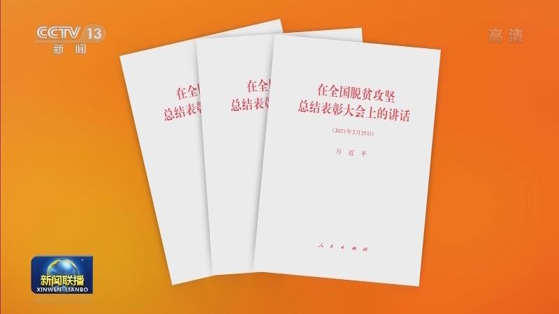 习近平《在全国脱贫攻坚总结表彰大会上的讲话》单行本出版