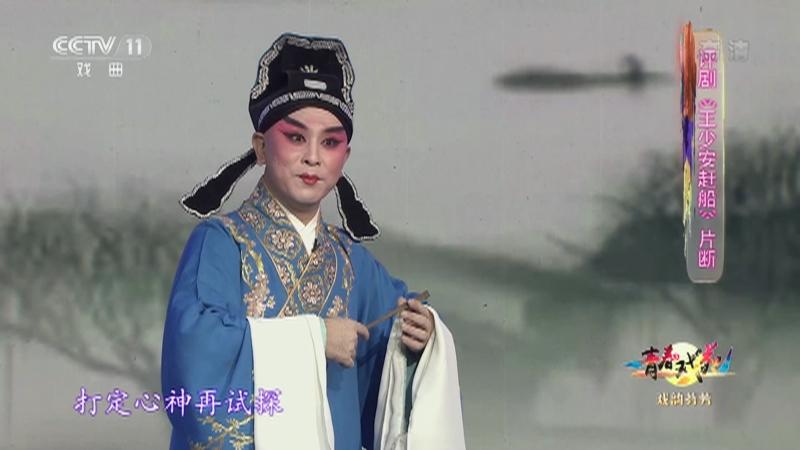 评剧王少安赶船片断 主演:王晓宇(青春戏苑)