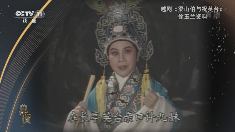 越剧梁山伯与祝英台选段 主演:徐玉兰 陈惠娣 典藏