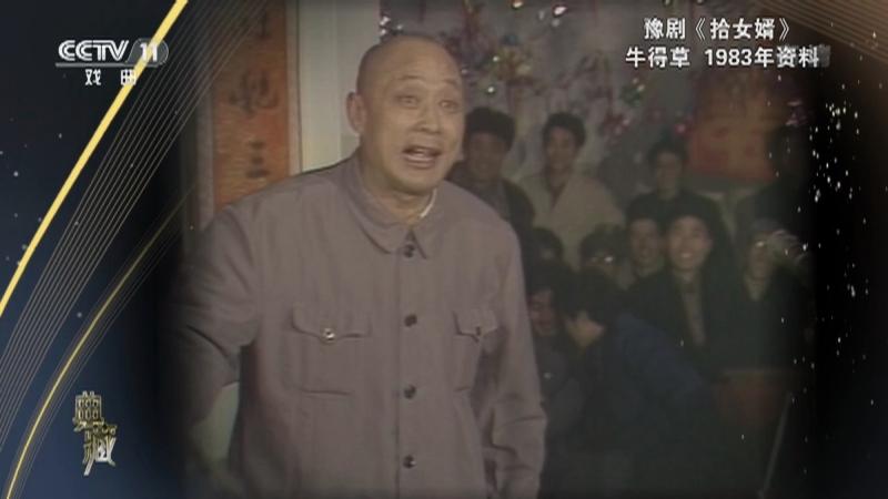 豫剧拾女婿选段 主演:牛得草 典藏