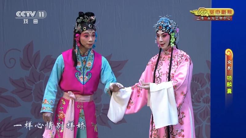 京剧锁麟囊全集 主演:史依弘 金锡华 潘梓健 CCTV空中剧院 20210310