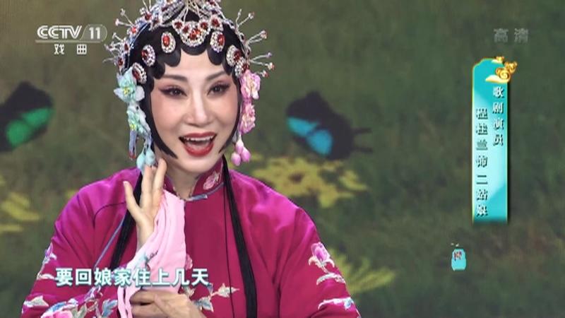吕剧王小赶脚选段 主演:程桂兰(梨园闯关我挂帅)