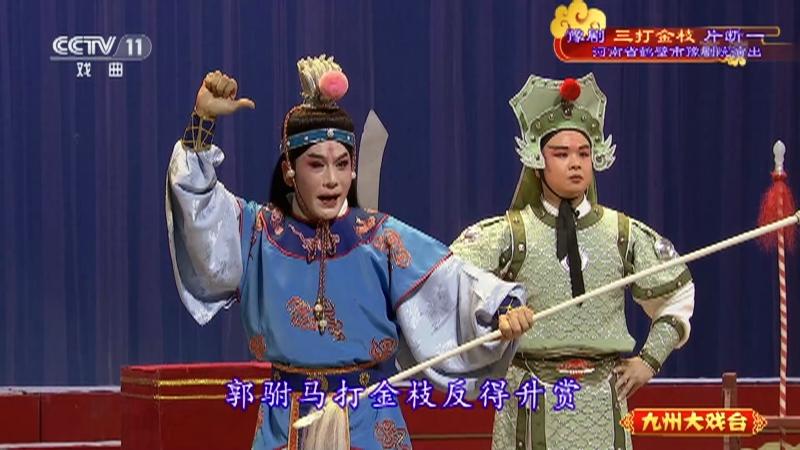 豫�∪�打金枝片�嘁� 主演:�R全 九州大�蚺_ 20210311