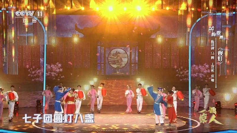 黄梅歌舞观灯 主演:陈邦靓 马腾 王泽熙 张敏(一鸣惊人)