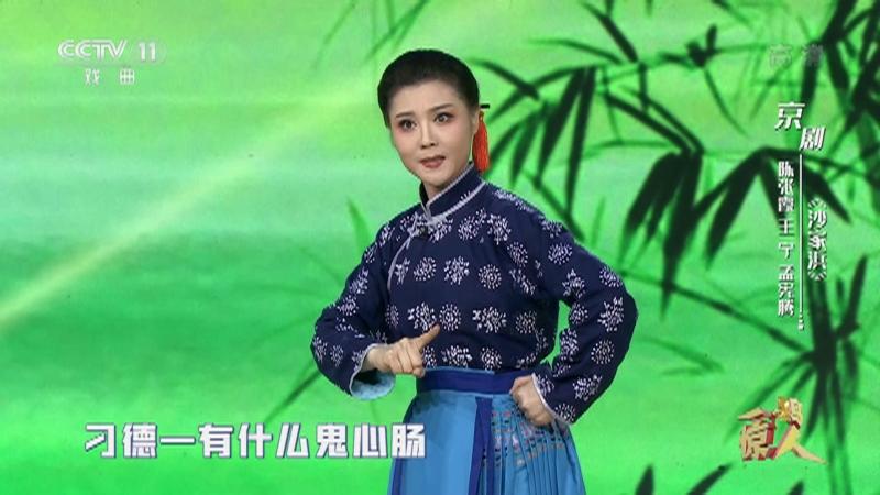 京剧沙家浜 主演:陈张霞 王宁 孟宪腾(一鸣惊人)