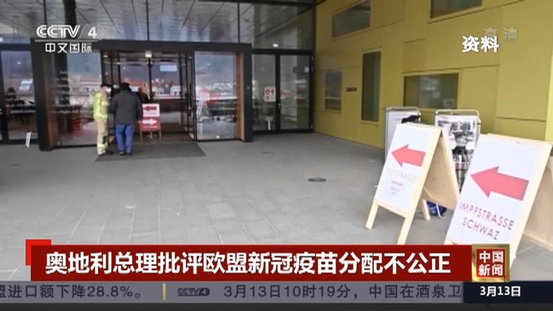 [中国新闻]奥地利总理批评欧盟新冠疫苗分配不公正