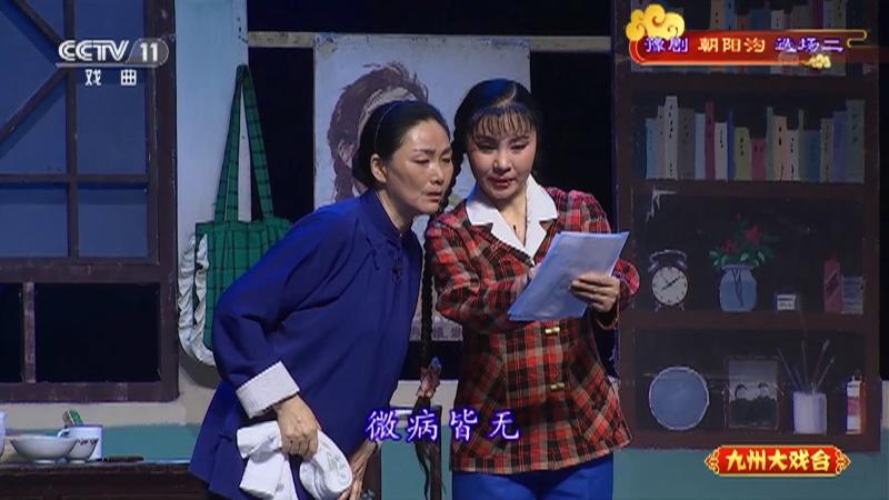 豫�〕���线x�龆� 主演:�罴t霞 盛�t林 九州大�蚺_ 20210317