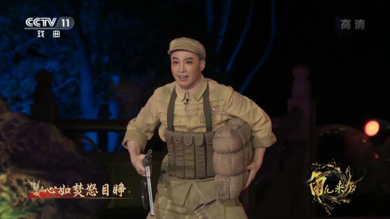锡剧为了新中国 表演者:周东亮 角儿来了