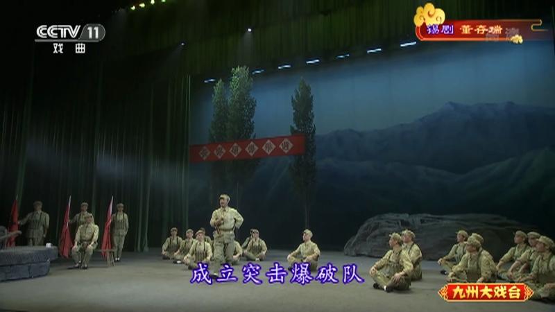 锡剧董存瑞 主演:周东亮 九州大戏台 20210321