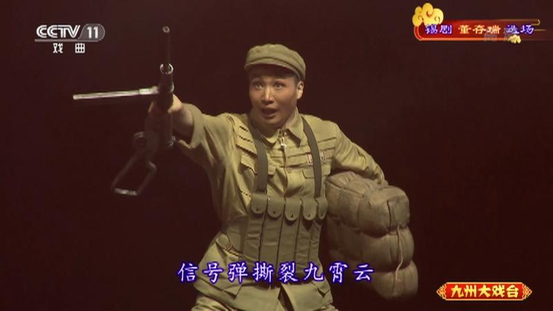 锡剧董存瑞选场 主演:周东亮 九州大戏台 20210321