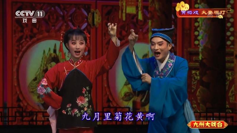 黄梅戏夫妻观灯 主演:虞文兵 候婷婷 九州大戏台 20210321