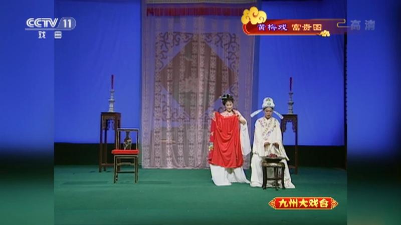 黄梅戏富贵图 主演:赵媛媛 马自俊 九州大戏台 20210322
