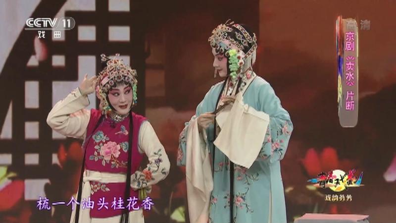 戏韵芬芳 青春戏苑 20210326