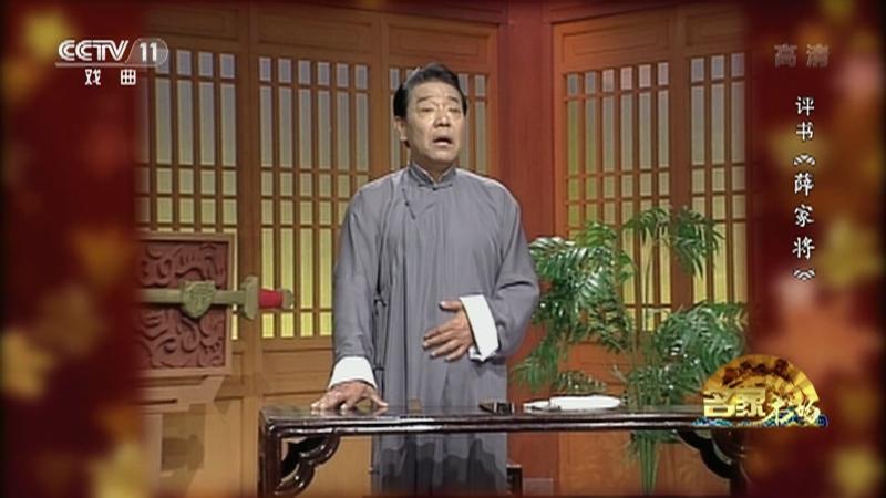 评书薛家将(第九十一回) 名家书场 20210326