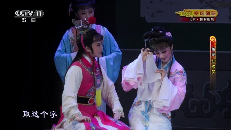 越剧红楼梦全场戏 主演:郭茜云 王清 俞景岚 方亚芬 CCTV空中剧院 20210329