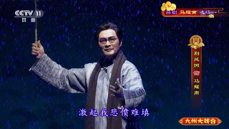吕剧马耀南选场一 主演:荆延国 史萍 房明 冯春辉 九州大戏台 20210403