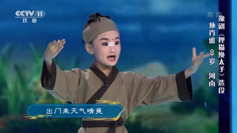 豫�∝���Q太子�x段 表演:�O肖雅 ���亮相吧