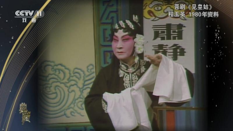 晋剧见皇姑 表演:张怀文 程玉英 典藏