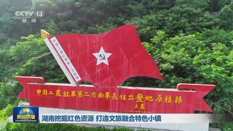 湖南挖掘红色资源 打造文旅融合特色小镇