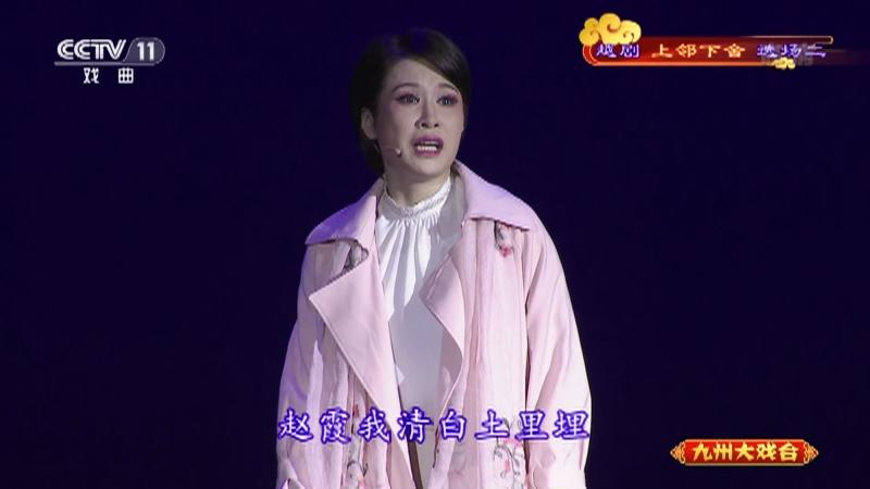 越剧上邻下舍选场二 主演:李晓旭 殷瑞芬 陈少�B 九州大戏台 20210410