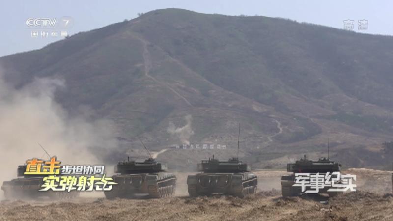 《军事纪实》 20210415 直击步坦协同 实弹射击