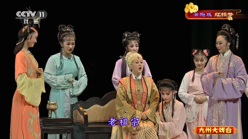 黄梅戏红楼梦全场戏 主演:何云 魏瑜遥 九州大戏台 20210418