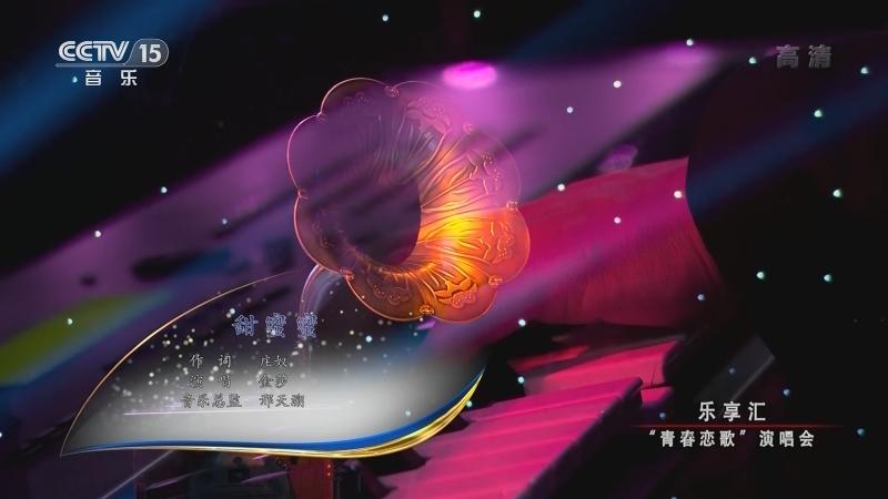 """《乐享汇》 20210419 """"青春恋歌""""演唱会"""