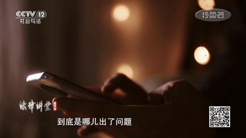 《法律讲堂(生活版)》 20210422 神秘电话引风波