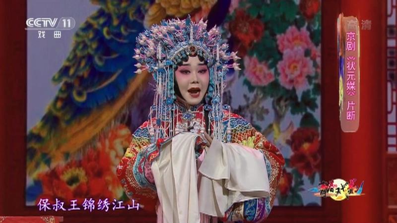 京剧状元媒片断 表演:郭子薇 青春戏苑