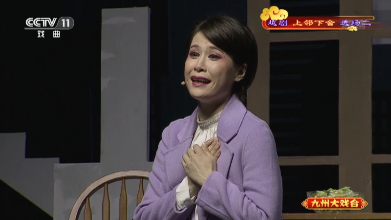 越剧上邻下舍选场二 主演:李晓旭 殷瑞芬 陈少�B 九州大戏台 20210425